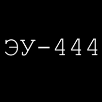 Логотип группы (ЭУ-444)